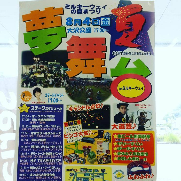 """""""さがら・夏・夢・舞台2017"""""""