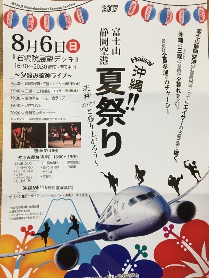 8/6(日)空港イベントがあります(^-^)♡