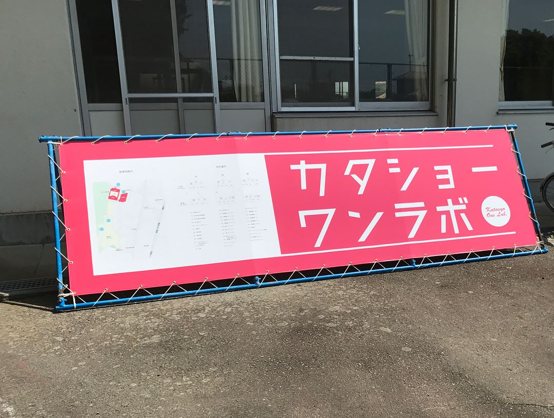 旧片浜小学校でオープニングイベントが開催されるということで、『 #カタショーワンラボ 』に行ってきました!