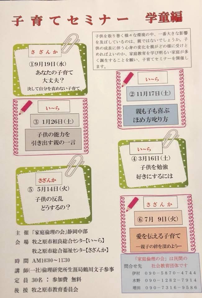 今回は『子育てセミナー 学童編』の紹介をします!