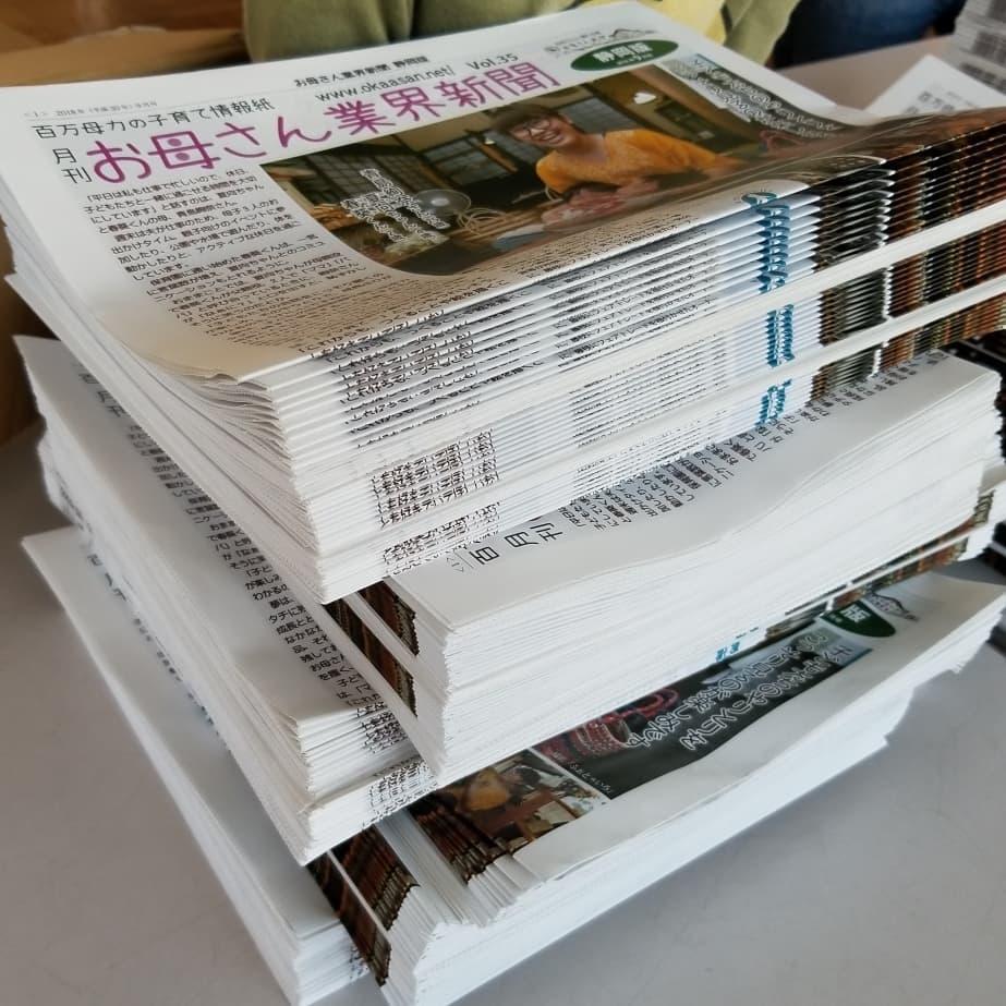 今日は、『お母さん新聞』をご紹介をします!