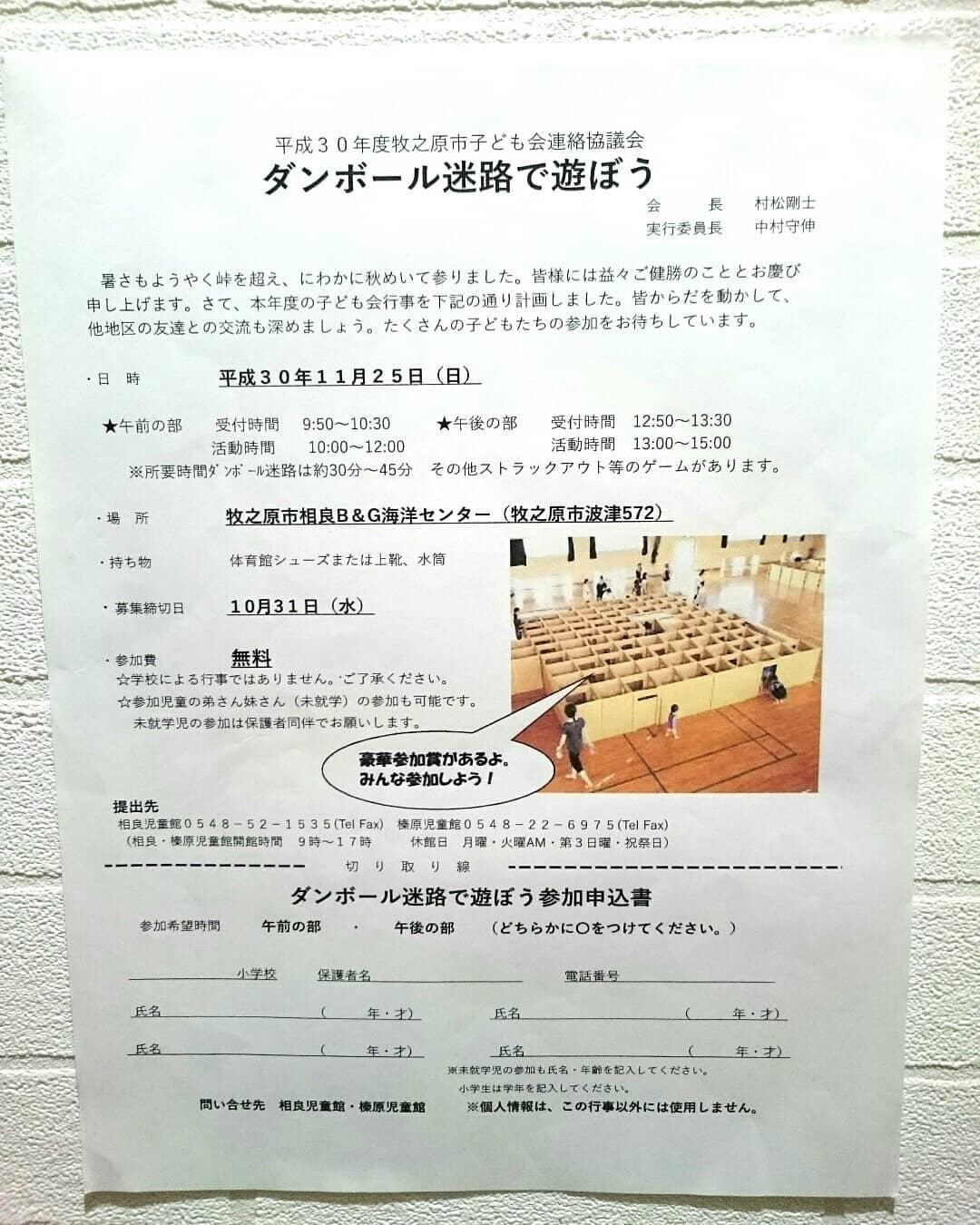 牧之原市子ども会連絡協議会主催イベント『ダンボール迷路で遊ぼう』☝