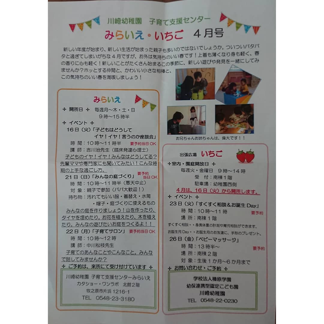 川崎幼稚園 みらいえ・いちごから4月のお便りが出ていました