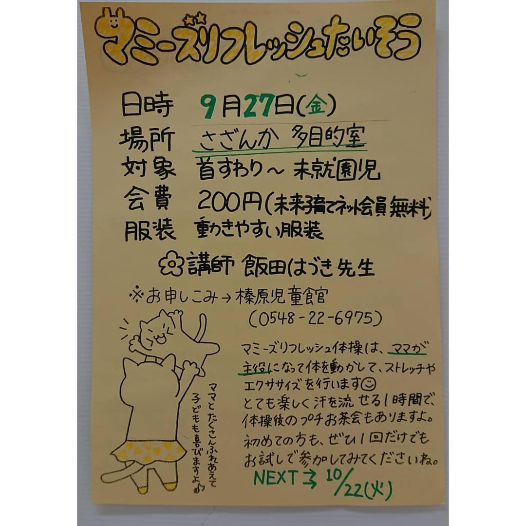 ☆飯田はずき先生の親子体操
