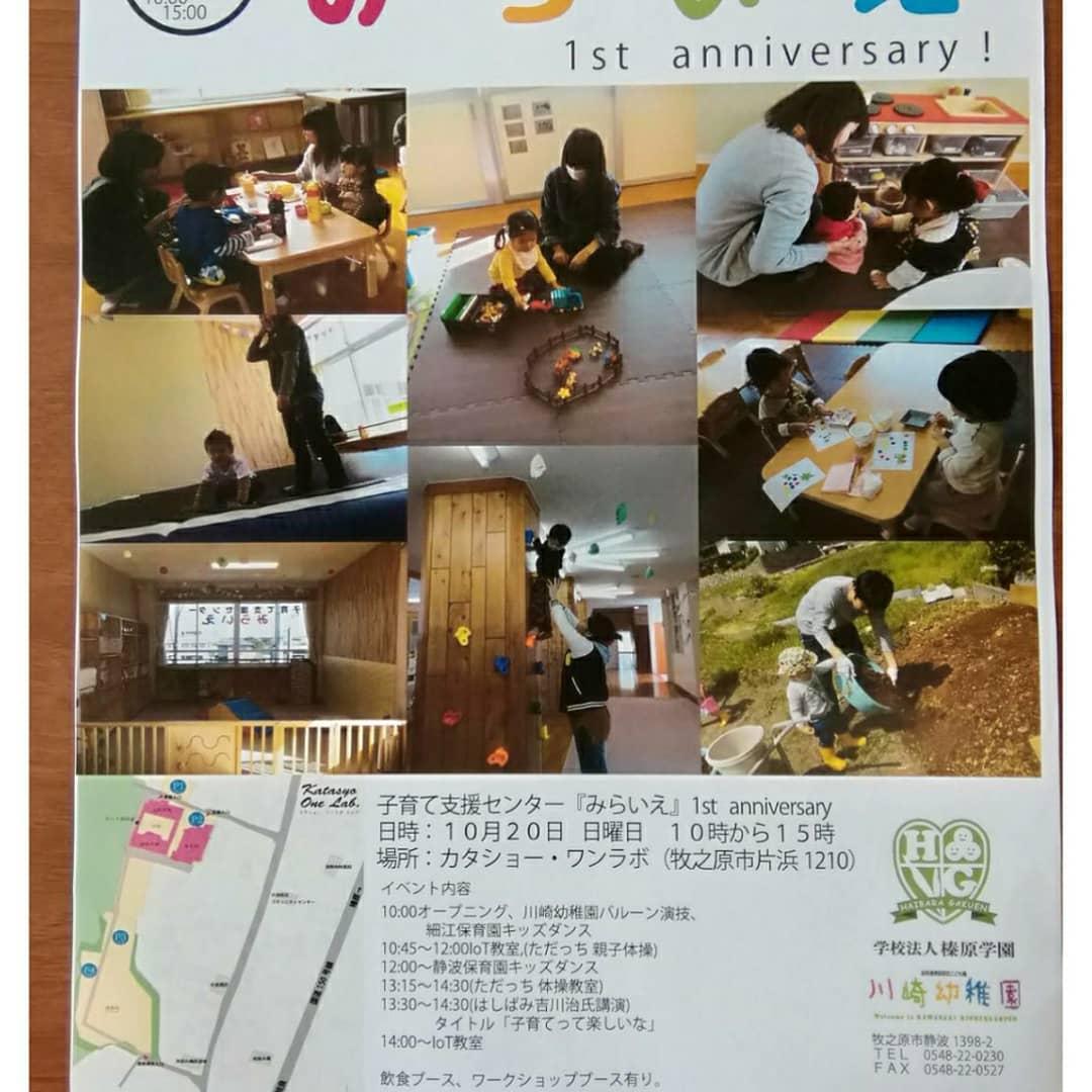 ☆みらいえ 1st anniversary!