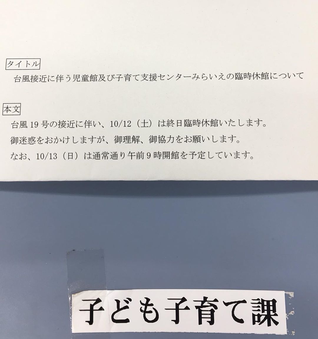 ☆台風19号接近に伴うお知らせ