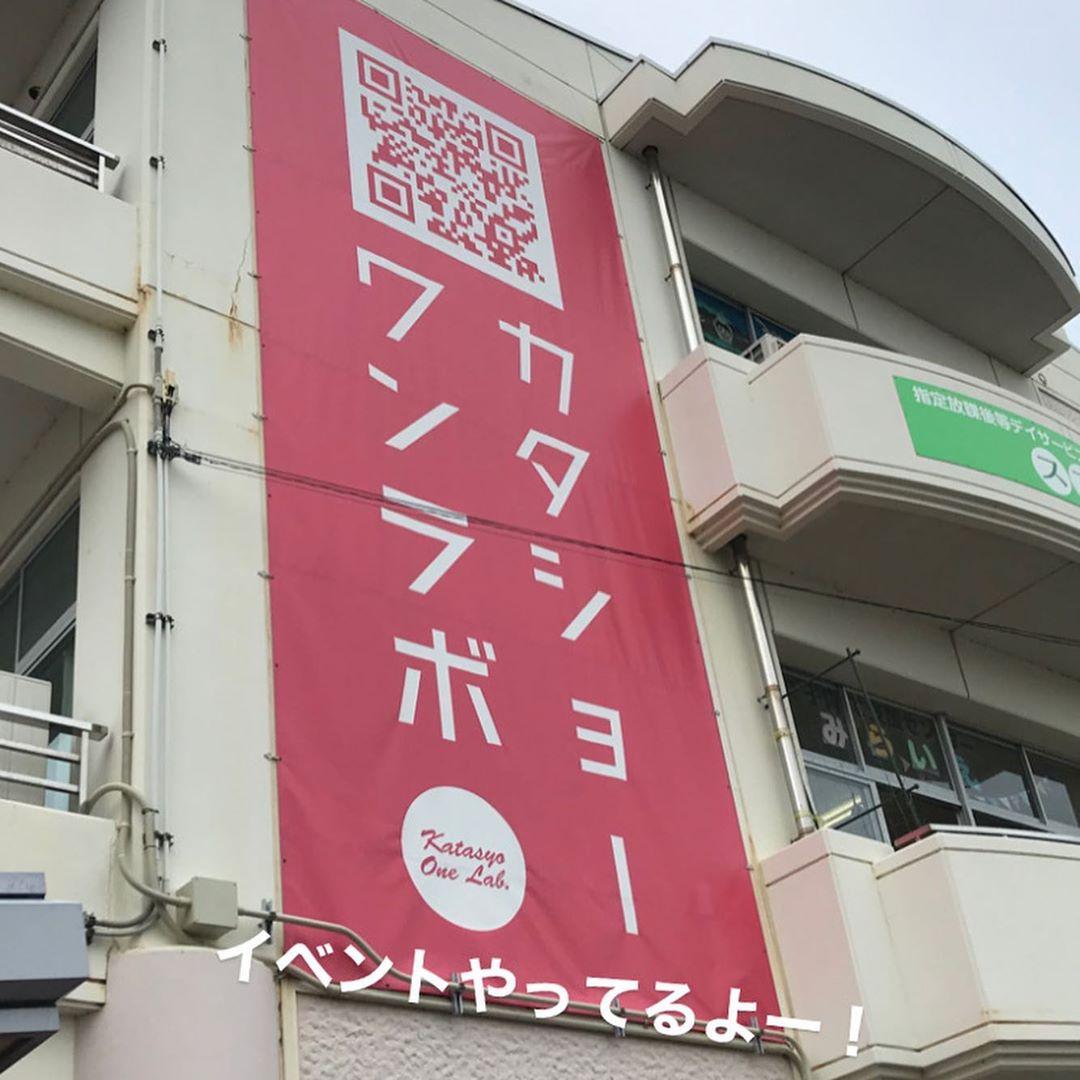 ☆カタショーイベント行ってきたよ!