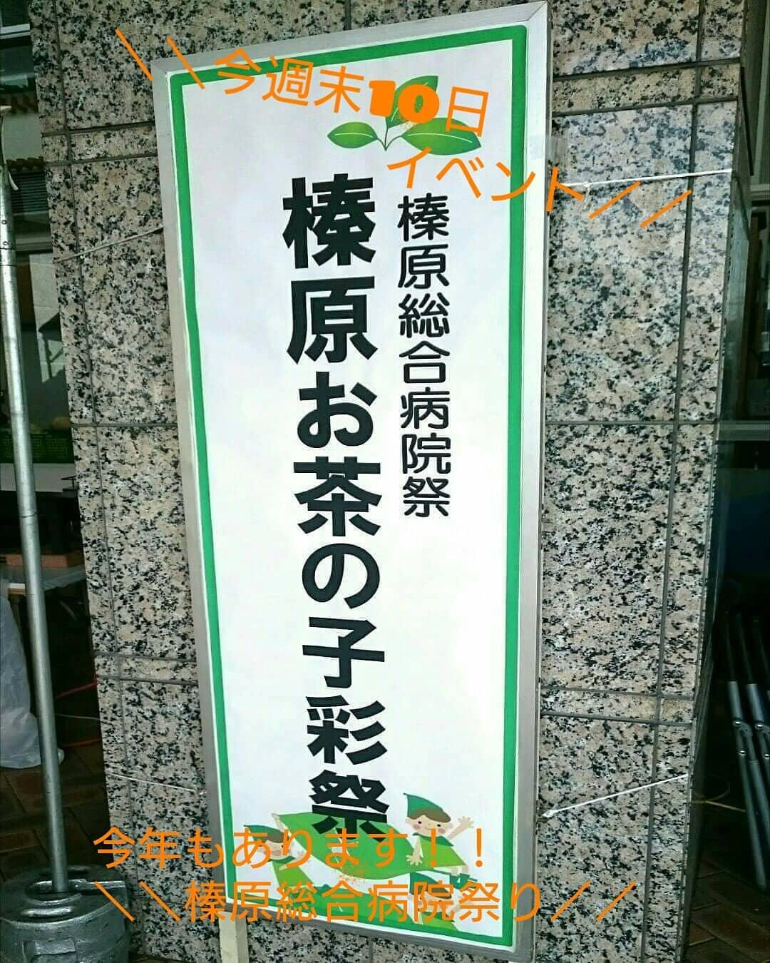 ☆ 今年もやります!榛原総合病院祭
