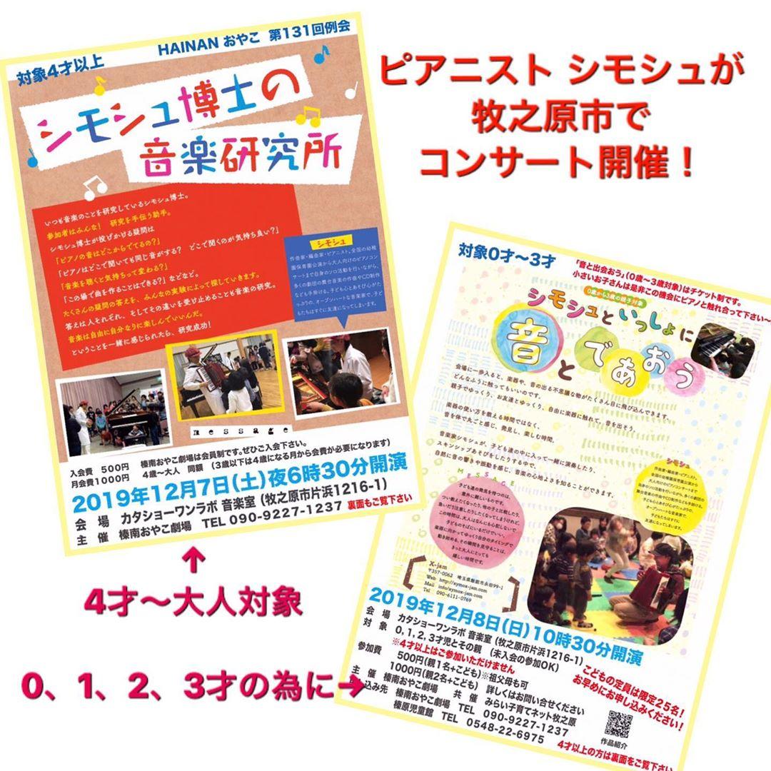 ☆(親子で楽しめるコンサート)