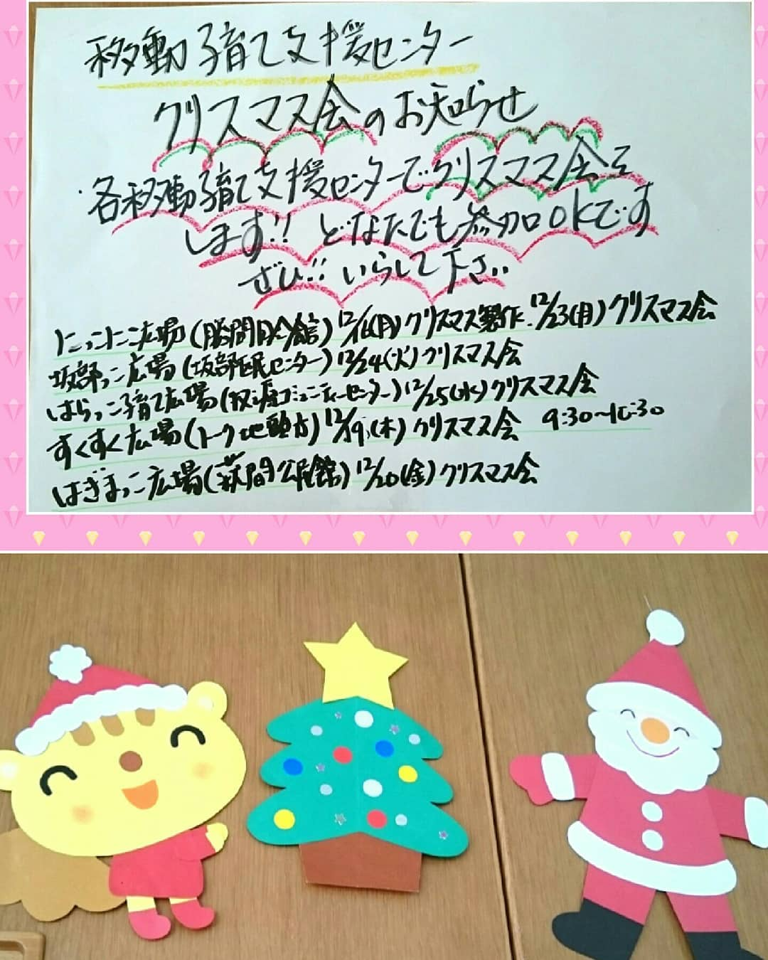☆移動支援センターのクリスマス