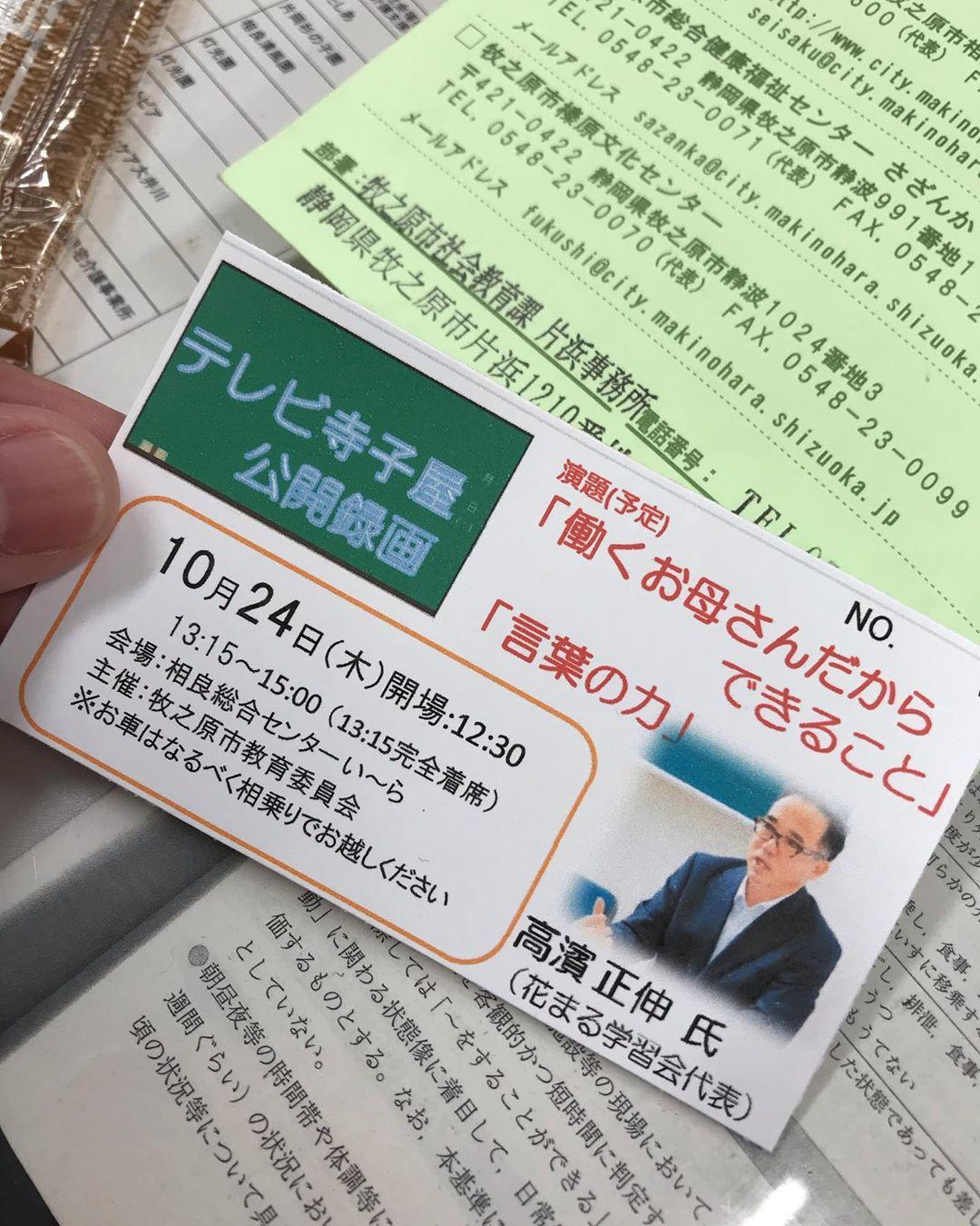 ☆市内収録のテレビ寺子屋が放送!
