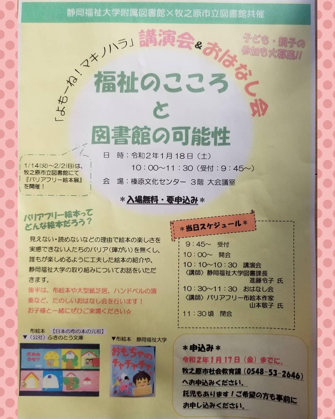 ☆(福祉のこころの図書館の可能性)