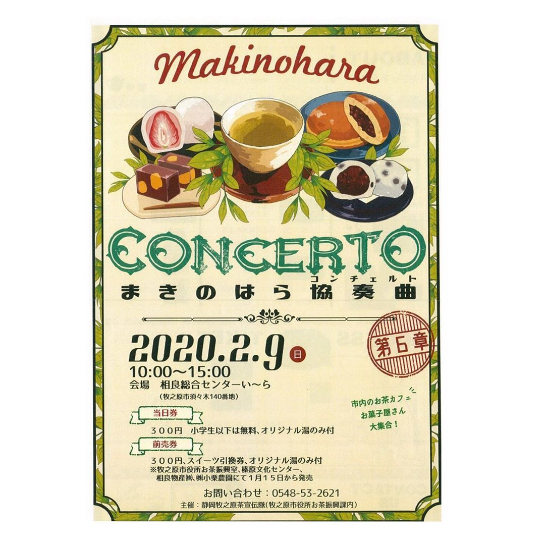 相良の#い〜ら で#まきのはら協奏曲第6章 が2月9日に開催されます!