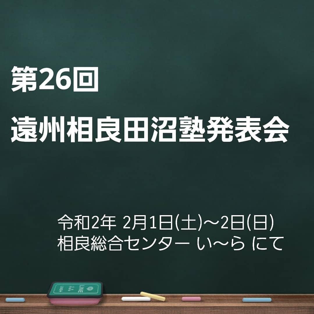 ☆(遠州相良田沼塾 発表会)