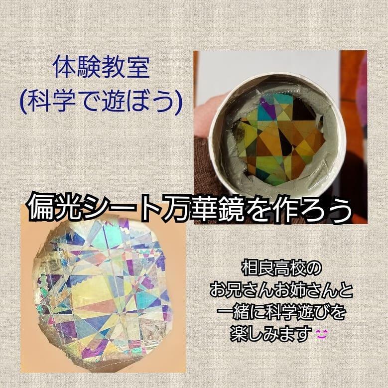☆(相良児童館、体験教室)