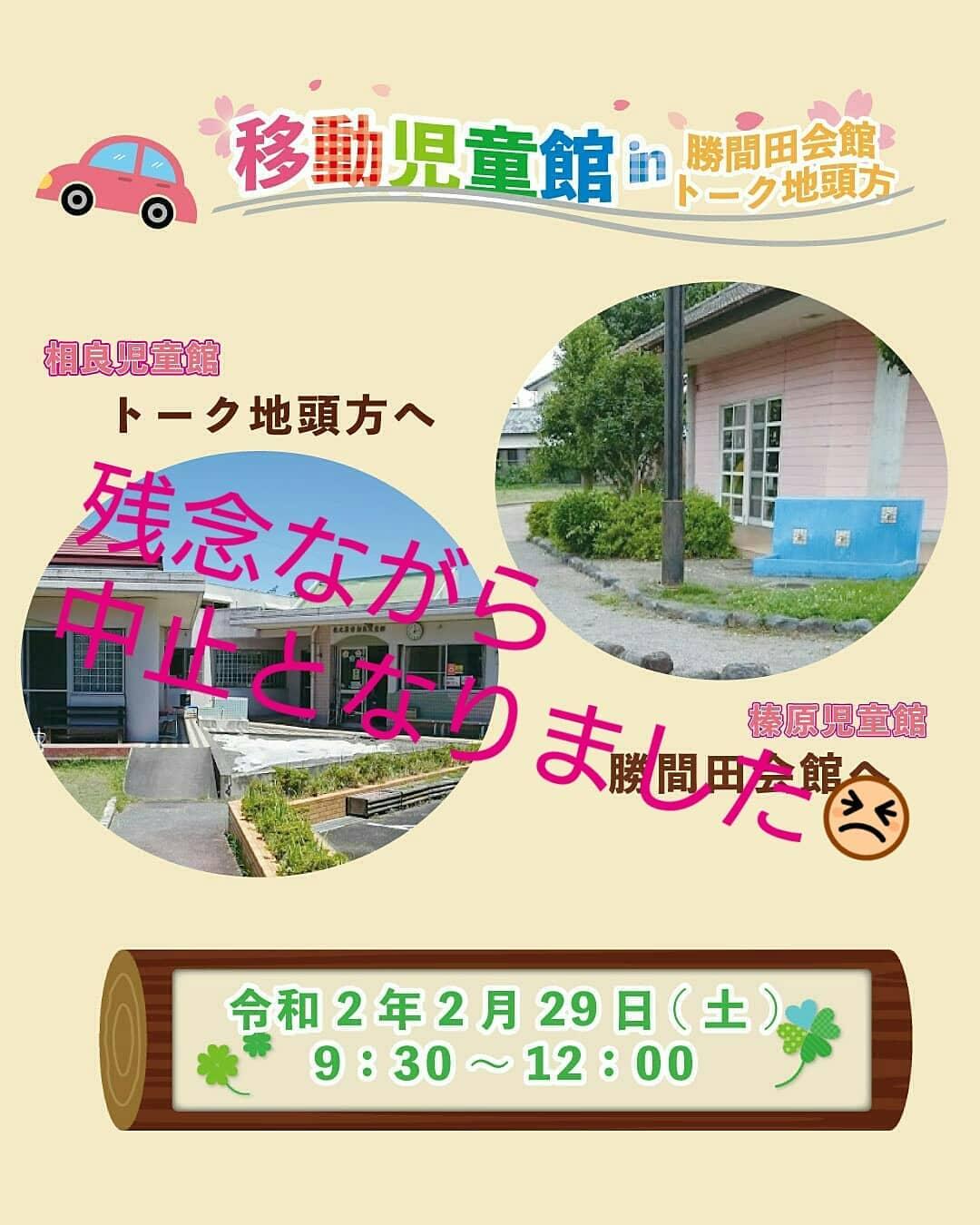 ☆移動児童館中止のお知らせ
