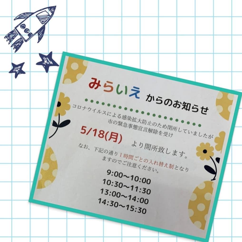 ☆(制限ありでの開所です)