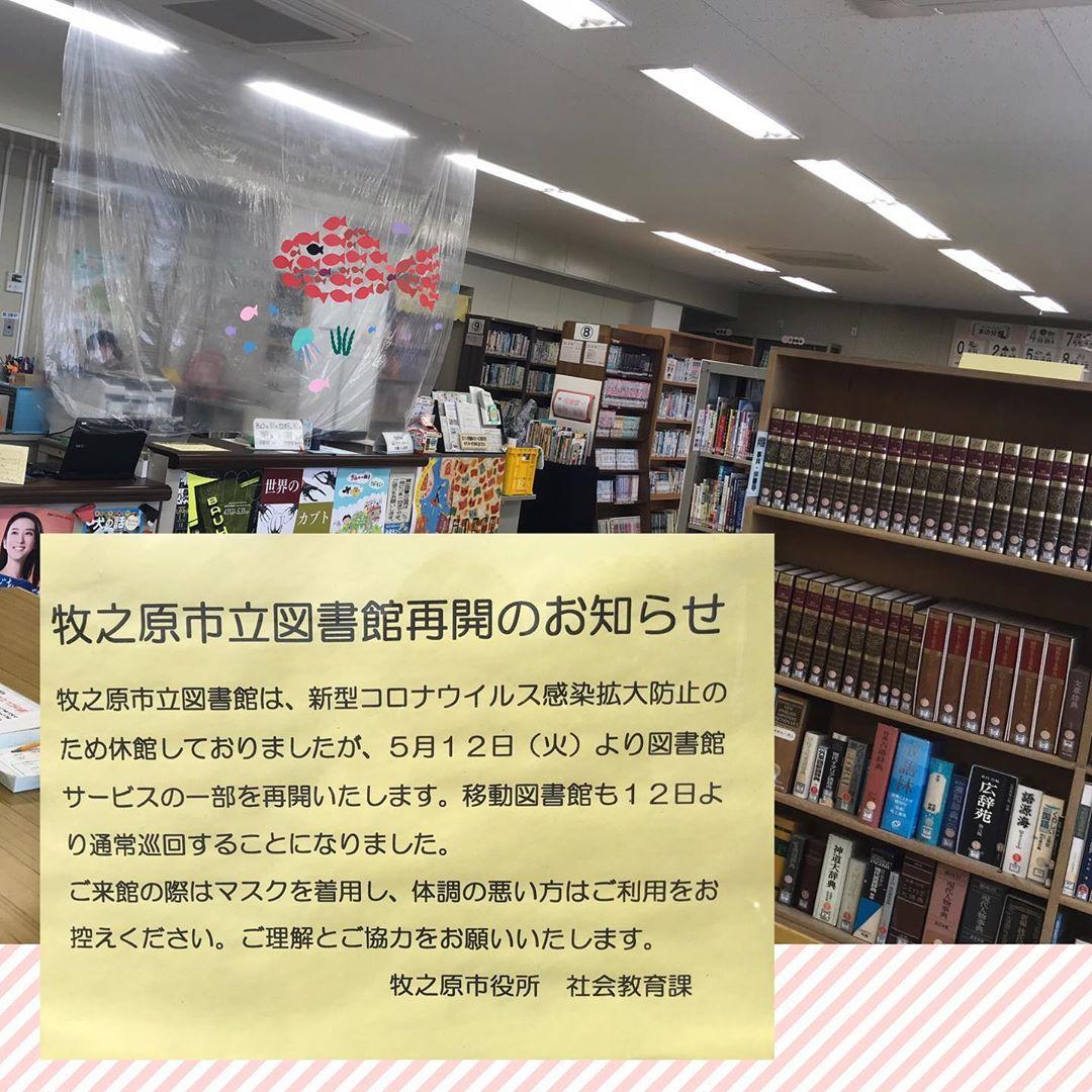 ☆(相良・榛原図書館再開しました)