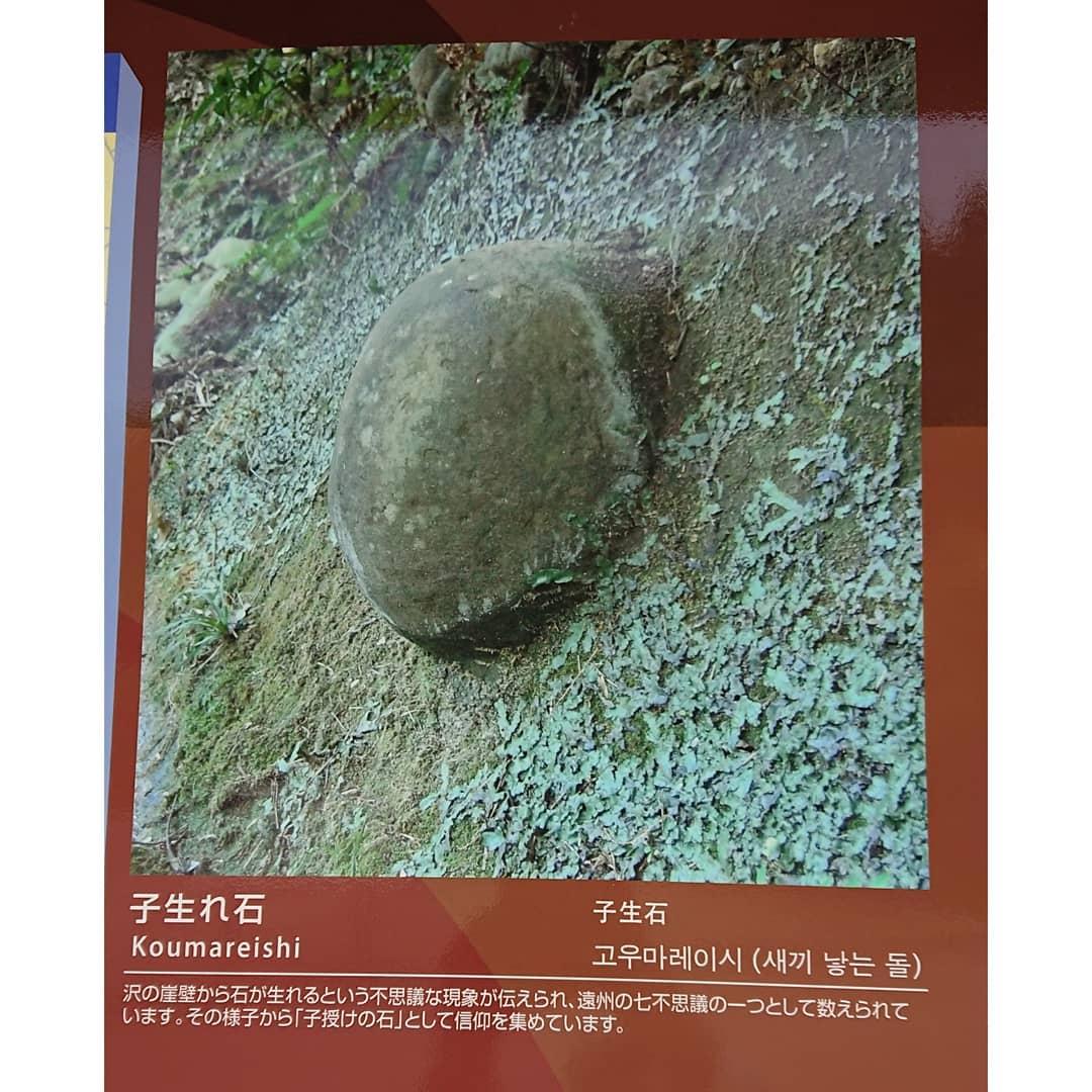 ☆遠州七不思議「子生れ石」