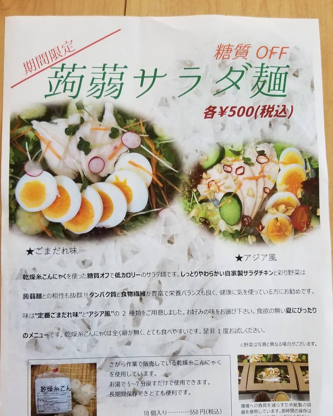 ☆残暑に負けないヘルシー麺