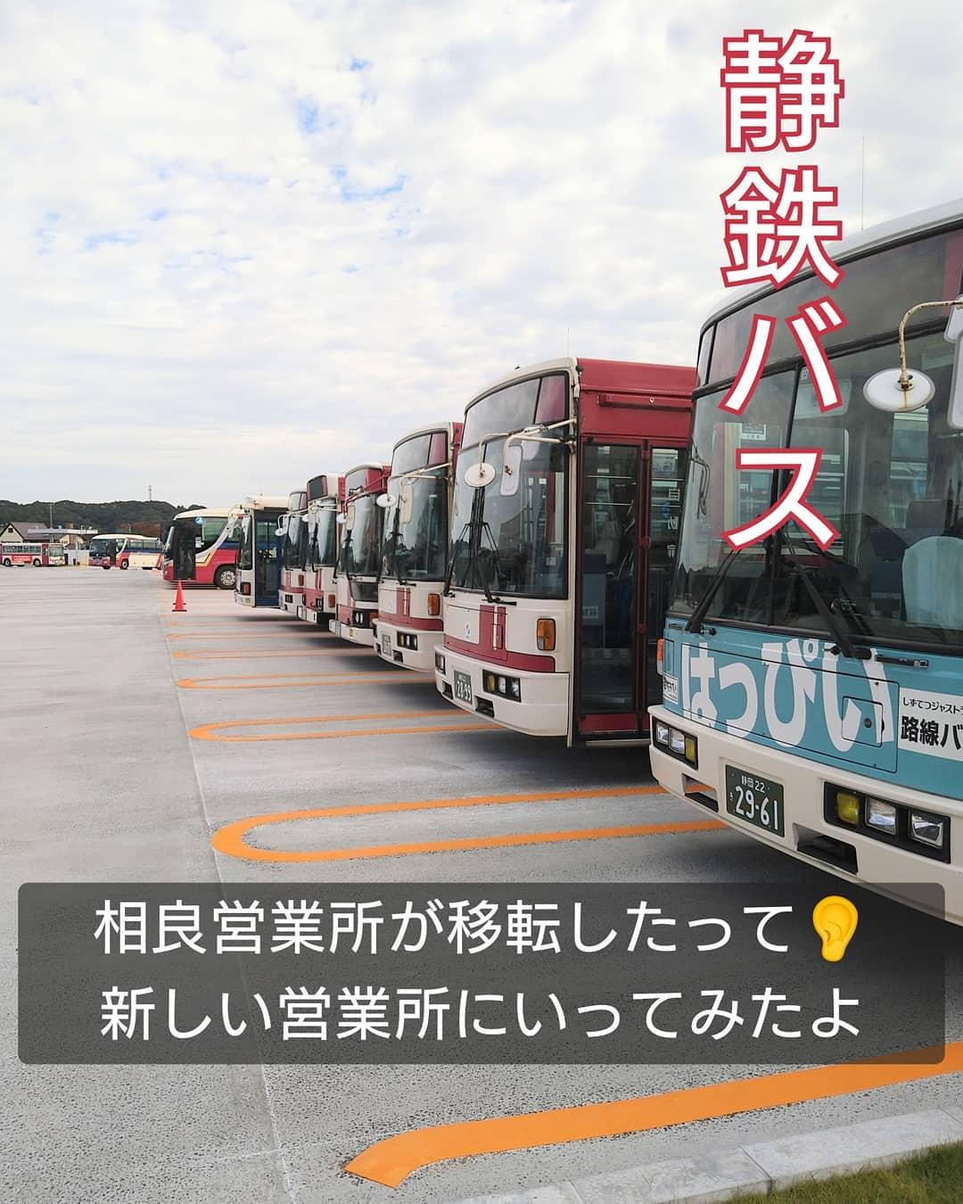 ☆静鉄バス相良営業所の移転