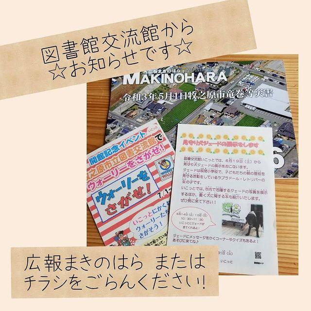 ☆図書交流館イベント情報☆
