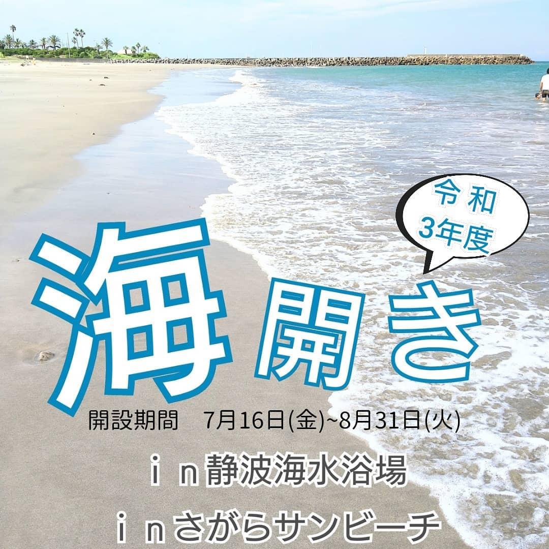 ☆2年ぶりの開設!海水浴場
