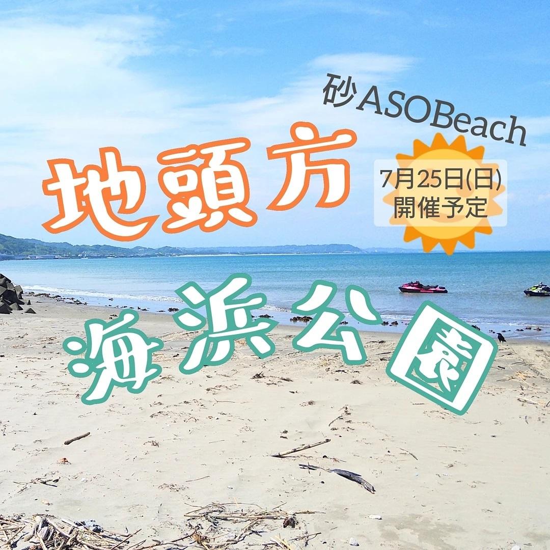 ☆海のイベント!砂ASOBeach