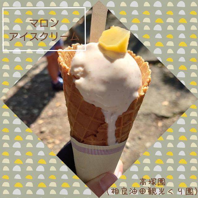 ☆マロンアイスを食べに行こう