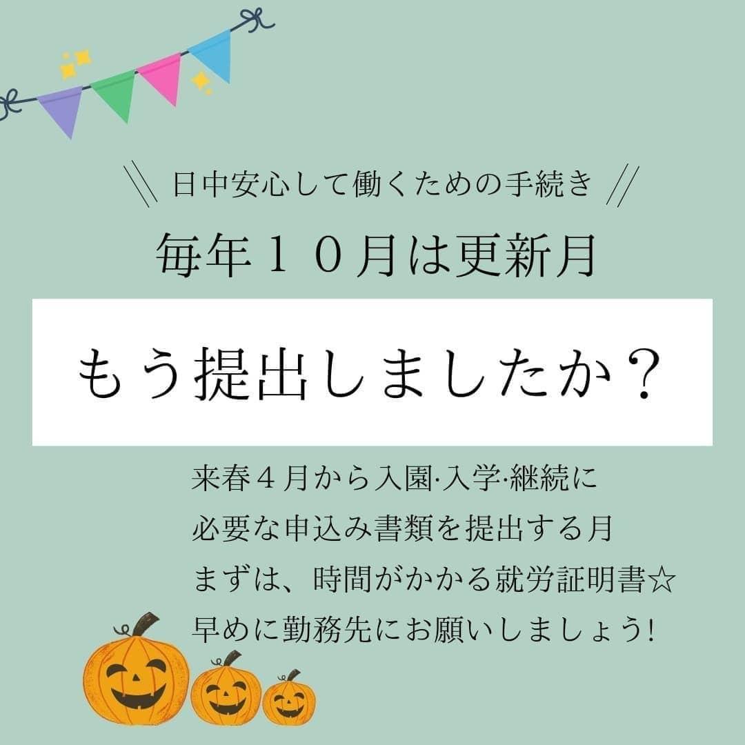 ☆毎年10月は更新月